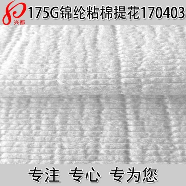 170403锦纶粘棉管状提花布 休闲时尚女装面料