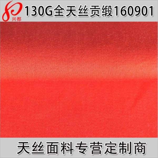 160901全天丝缎纹面料中高档女装布料