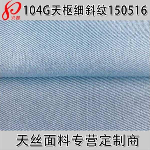150516全天枢细斜纹衬衫面料