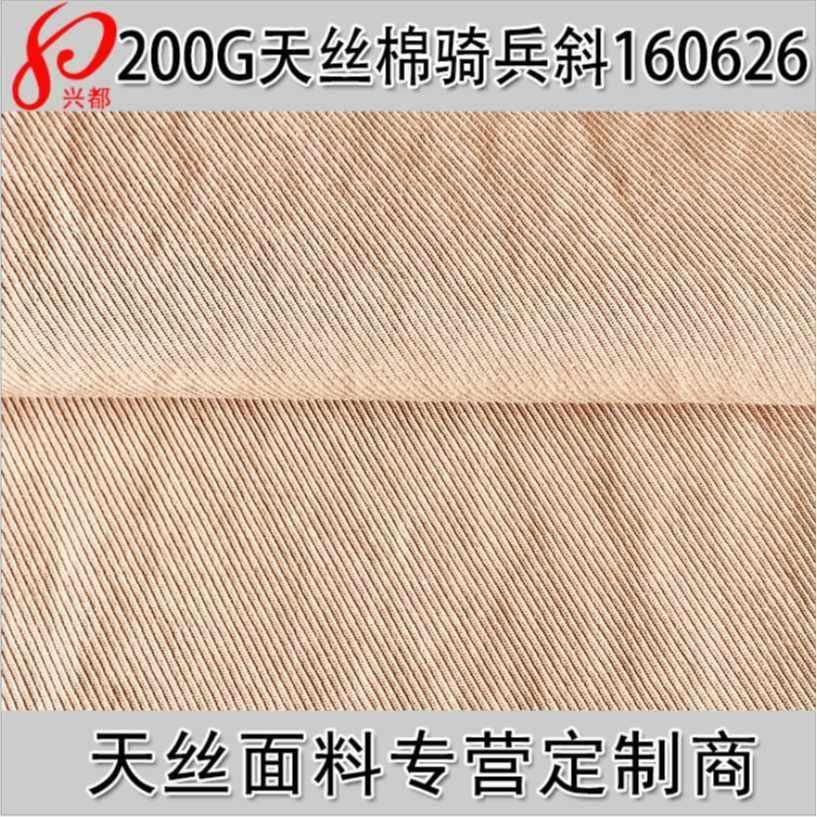 160626天丝棉斜纹春夏女装外套面料