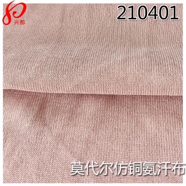67%莫代尔33%涤纶仿铜氨汗布 Model针织面料 莫代尔汗布210401