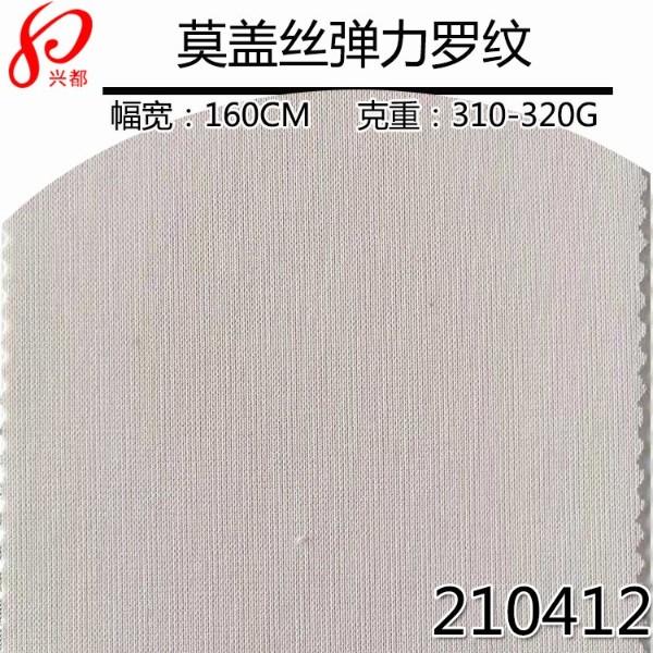 210412针织莫代尔涤弹力面料罗纹