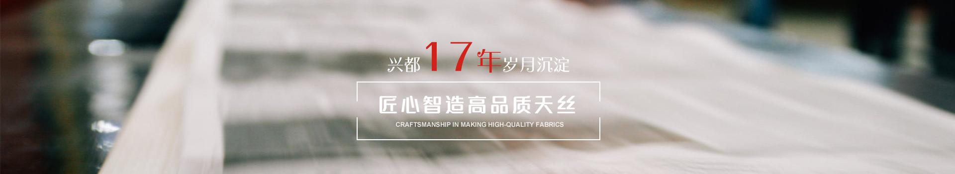 杭州纺织品批发