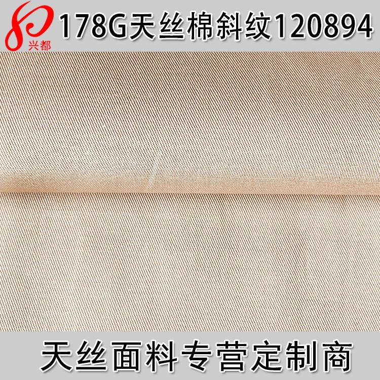 120894天丝棉面料主图