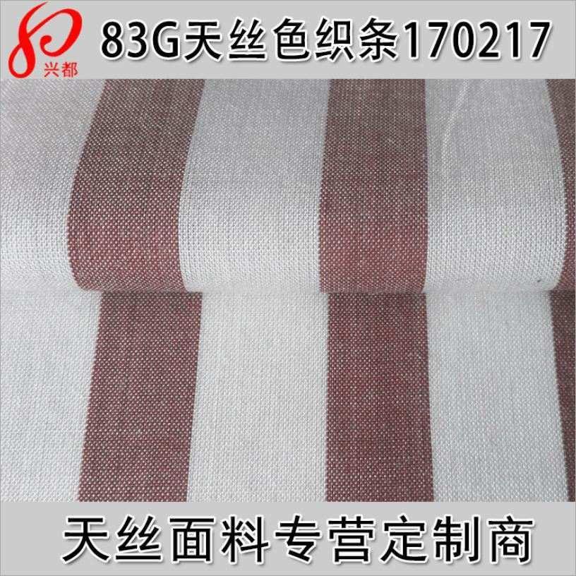 170217全天丝色织平纹布 春夏衬衫外套面料