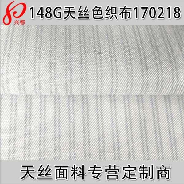 170218全天丝斜纹色织布 天丝衬衫面料