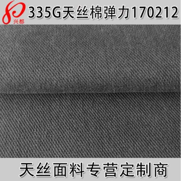 170212天丝棉 交织弹力斜纹面料