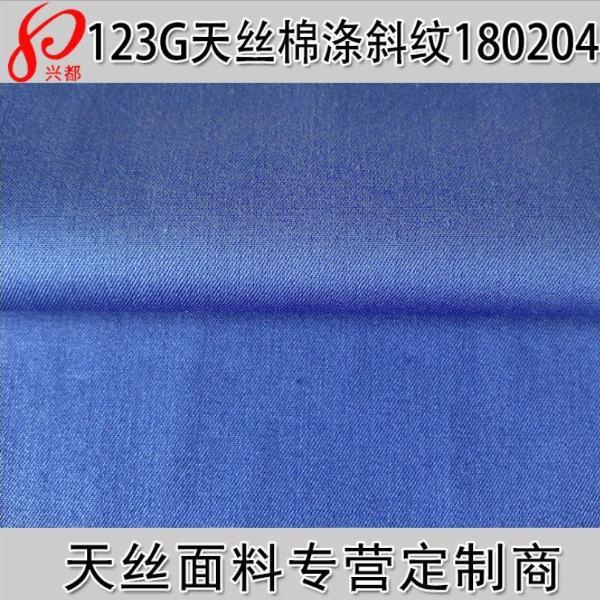 180204天丝棉涤混纺面料