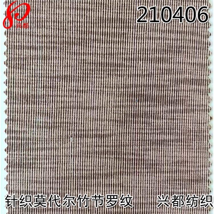 针织竹节罗纹莫代尔面料  37%涤纶63%莫代尔针织布210406
