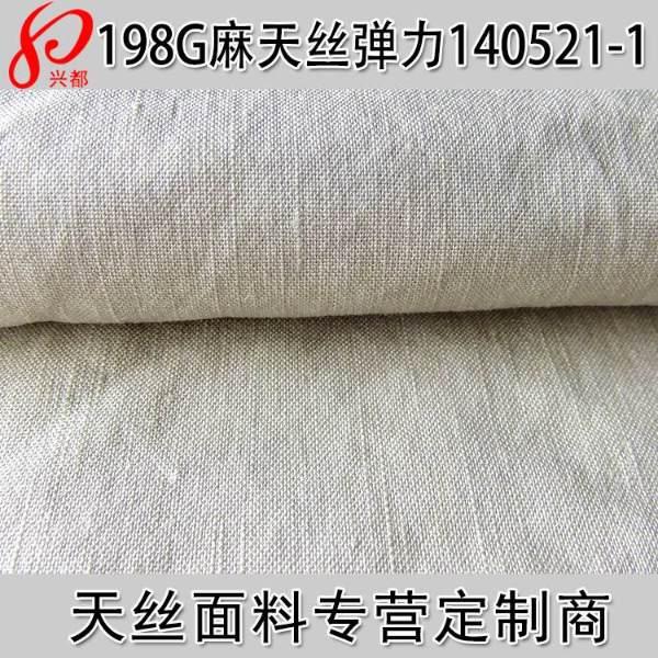 140521-1梭织服装平纹亚麻天丝弹力布