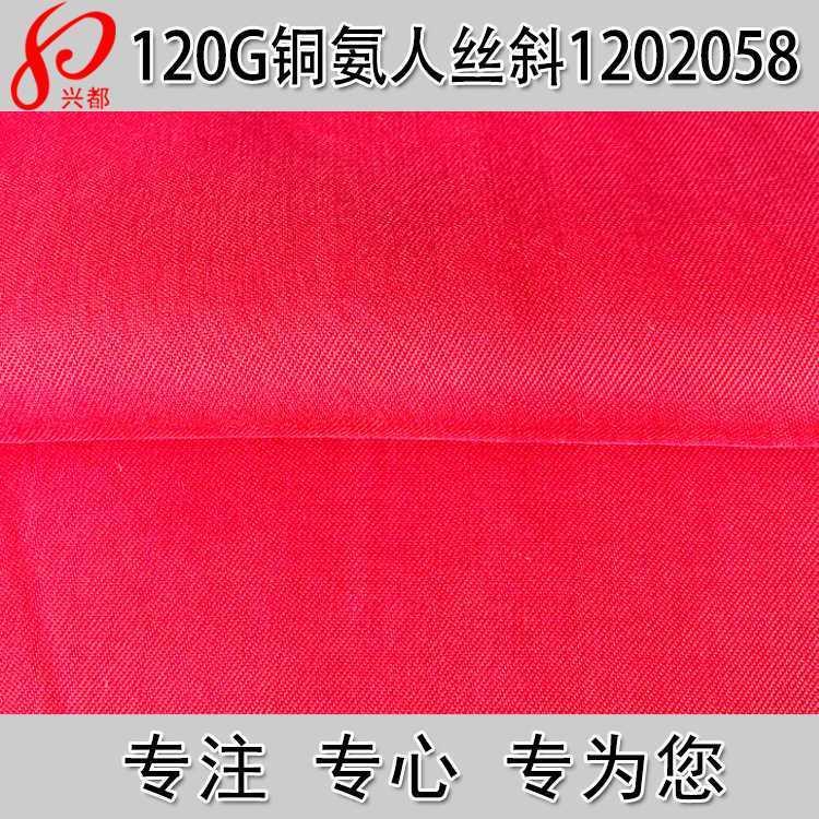 1202058斜纹铜氨人丝斜纹布