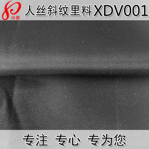 XDV001纯人造丝里布服装定制商