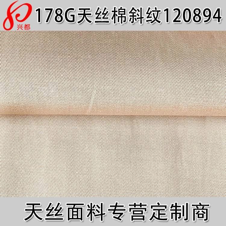 120894天丝棉女装斜纹布