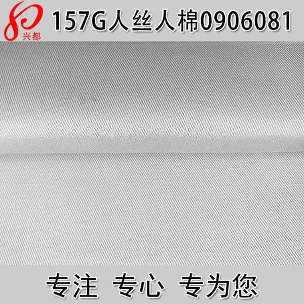 0906081人丝人棉粘胶服装裤装面料