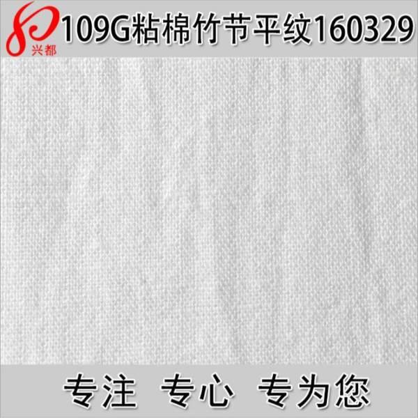 160329粘棉竹节透气女装面料