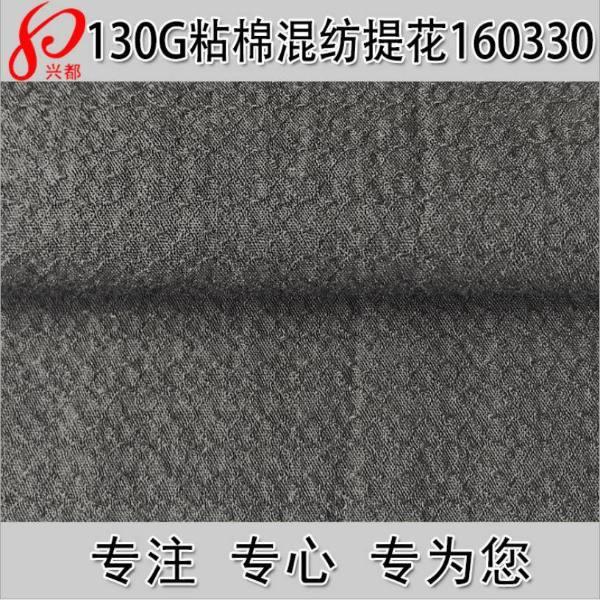 160330粘棉混纺面料 时尚提花面料