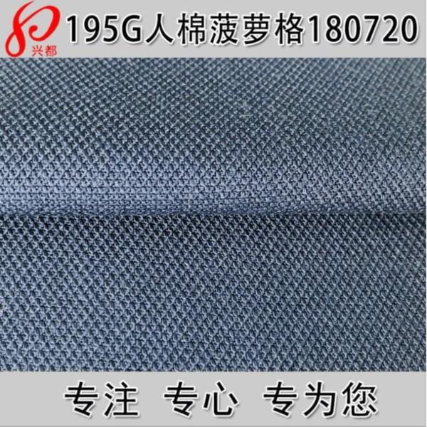 180720全人棉菠萝格提花面料 纯人棉休闲服装面料