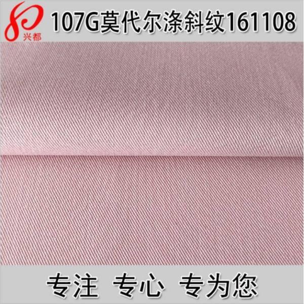 161108莫代尔涤斜纹混纺交织面料