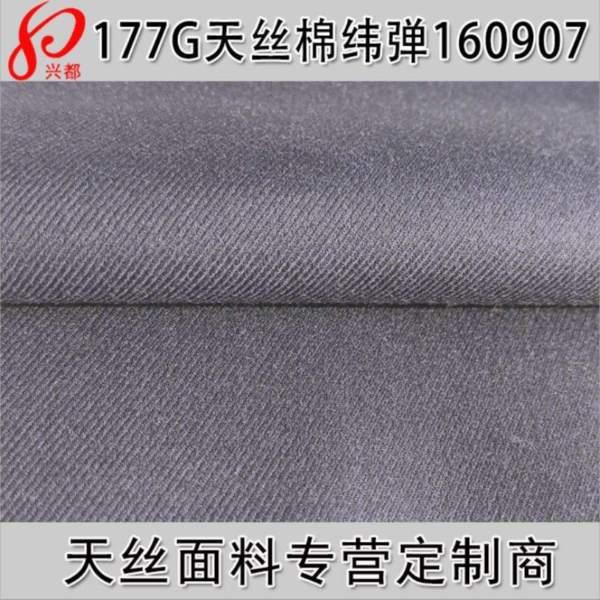 160907天丝棉纬弹服装面料
