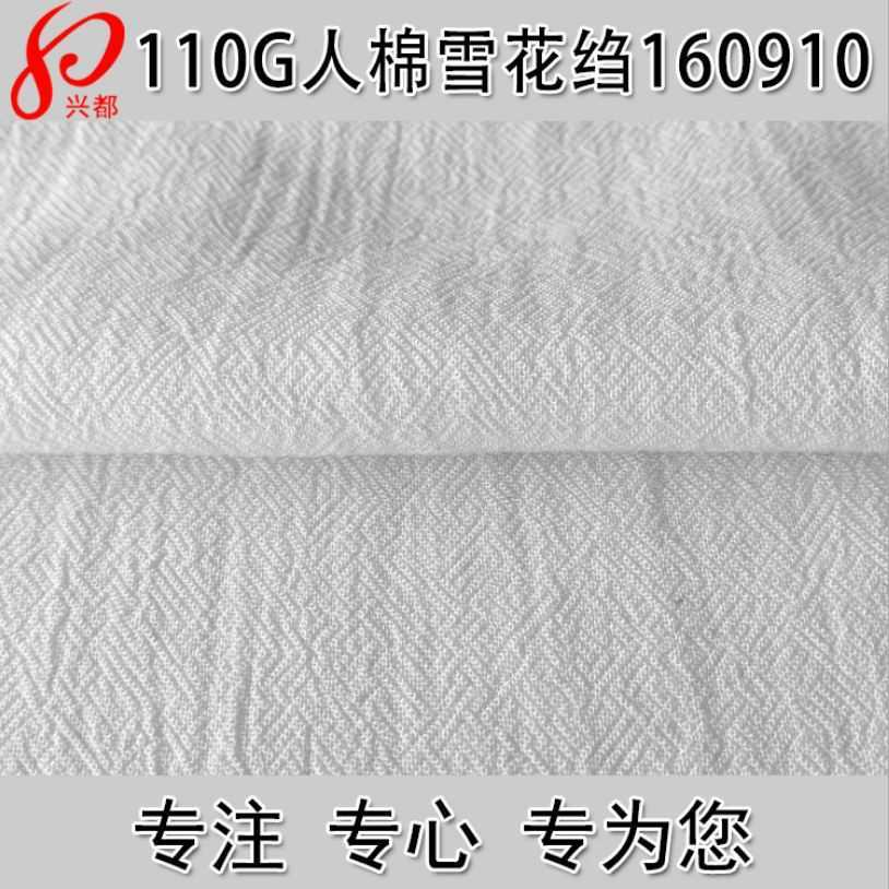 160910人棉平纹绉布中高档时尚女装面料