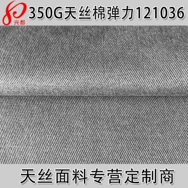 121036天丝棉弹力斜纹裤装面料