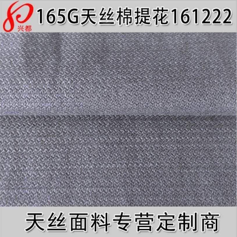 161222天丝棉竹节提花布 裤装面料