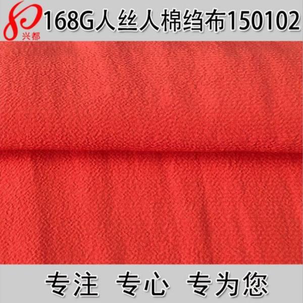 150102人丝人棉交织时装面料 春夏连衣裙面料