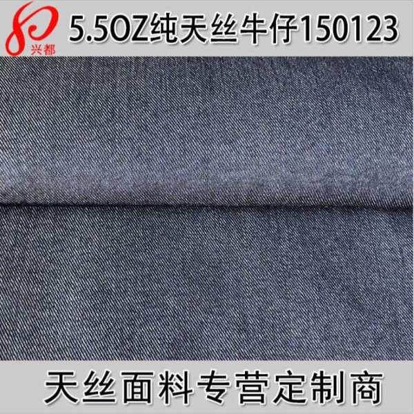150123斜纹天丝牛仔面料 高档梭织女装牛仔裤子裙子布料