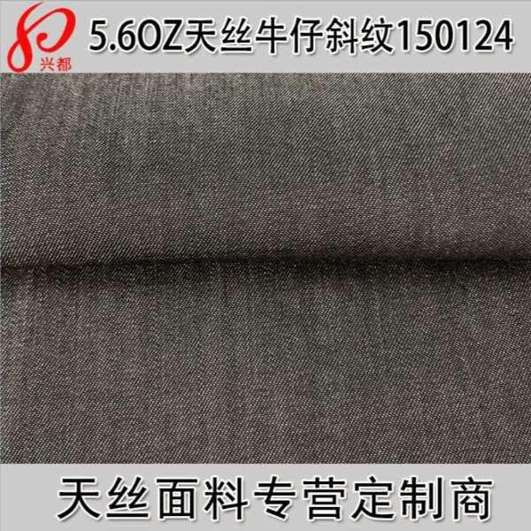 150124档梭织服装斜纹牛仔布料