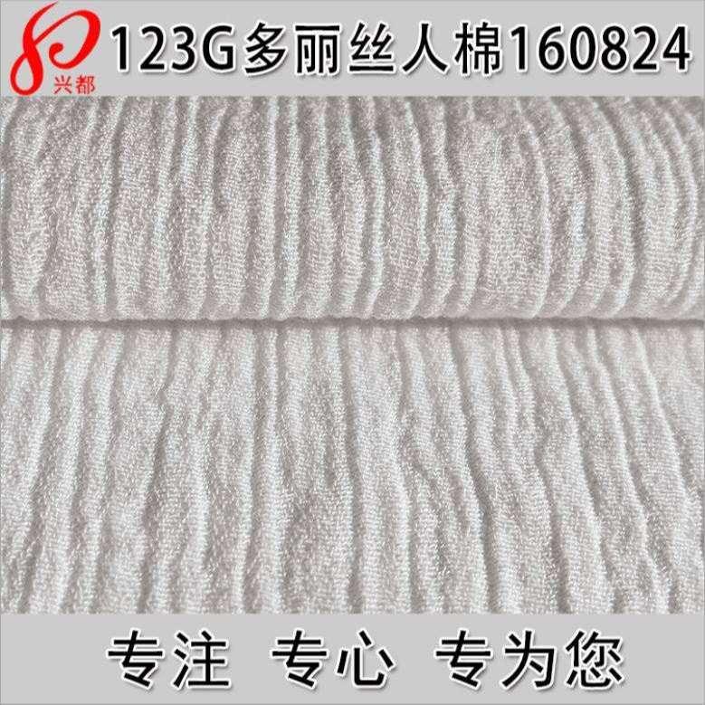 160824多丽丝人棉绉布 女装连衣裙面料