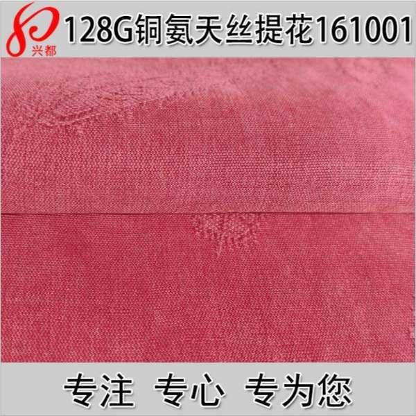 161001铜氨天丝大提花面料