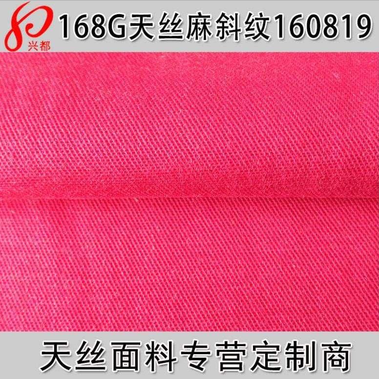 160819斜纹天丝麻中高档女装面料  裤装面料