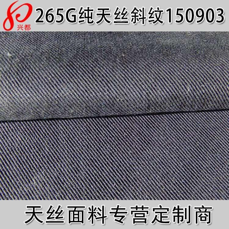 150903梭织兰精莱赛尔裤子面料