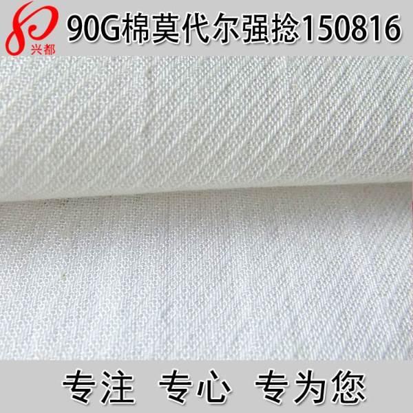150816春夏超薄梭织棉木代尔交织衬衫面料