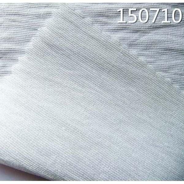 150710横条纹无光锦纶人棉面料