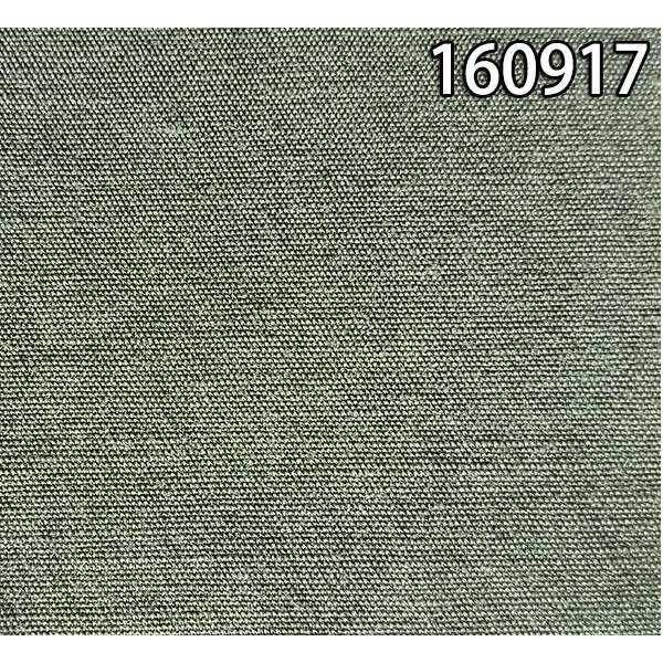 160917莫代尔棉平纹纬弹面料