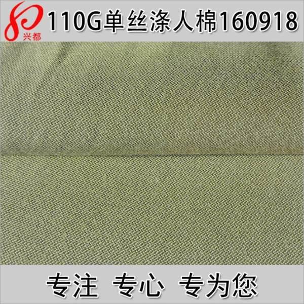 160918单丝涤人棉面料 TR时装休闲服衬衫面料