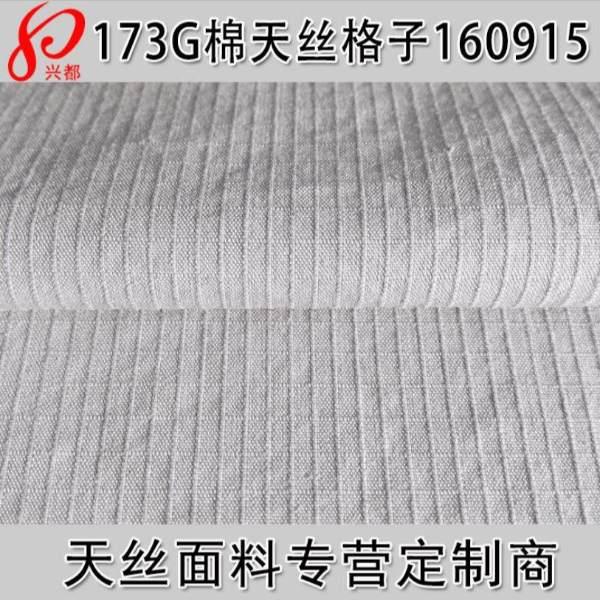 160915棉天丝格子面料