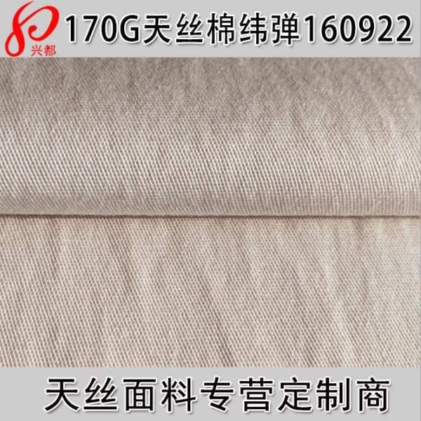 160922斜纹天丝棉纬弹面料 秋冬天丝外套风衣面料