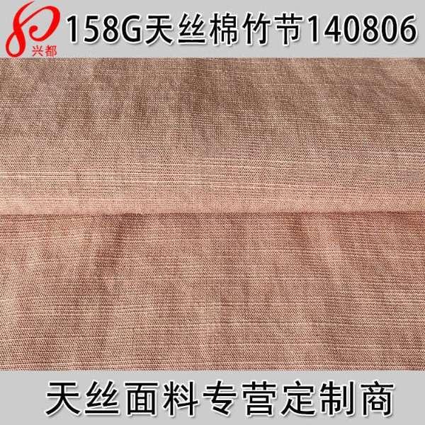 140806平纹竹节天丝棉面料