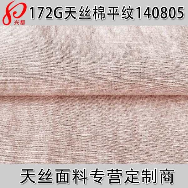 140805平纹天丝棉休闲裤子面料