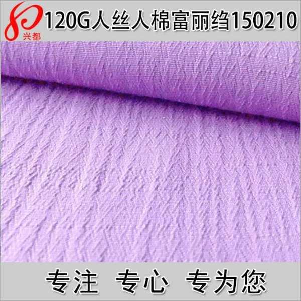 150210竹节人丝人棉富丽绉女装面料