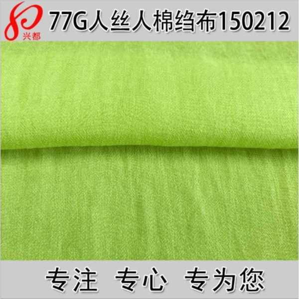 150212人丝人棉绉布衬衫面料 超薄女装面料