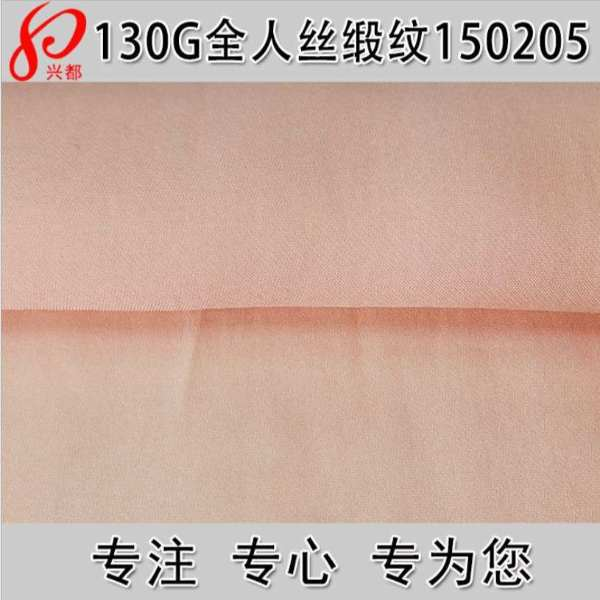 150205加捻人丝女装衬衫缎纹面料