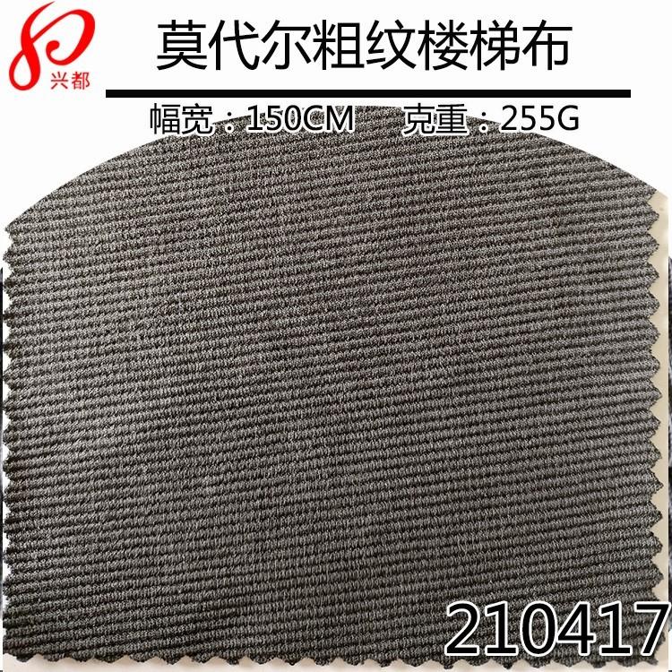 70%莫代尔30%涤粗纹针织莫代尔面料楼梯布