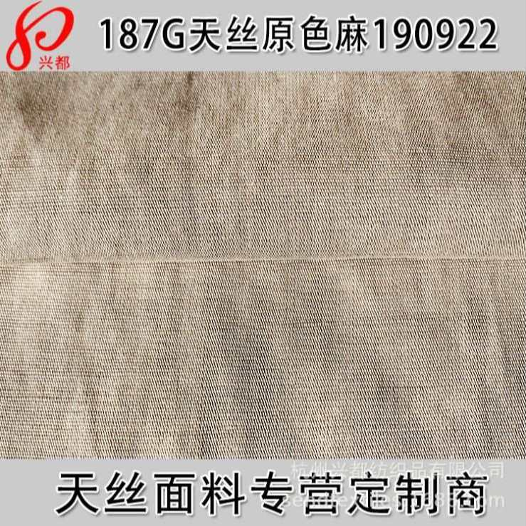 190922平纹天丝原色麻 65%天丝和35%原麻面料