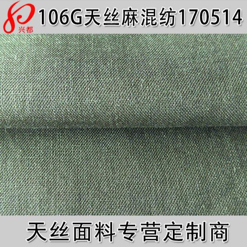 170514天丝麻 混纺平纹面料 衬衫裤装面料