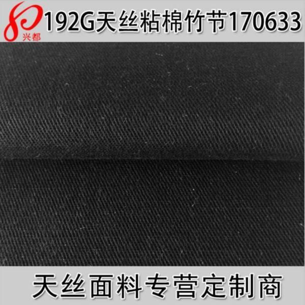 170633天丝粘棉竹节面料 斜纹兰精天丝粘棉时装面料
