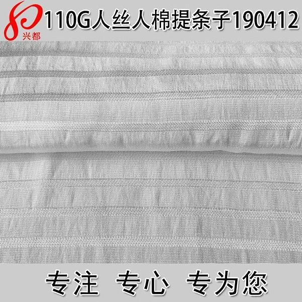 190412人丝人棉提条子面料 110g人丝人棉横条布