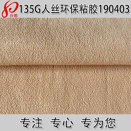 190403人丝环保粘胶面料 兰精环生纤 EcoVero